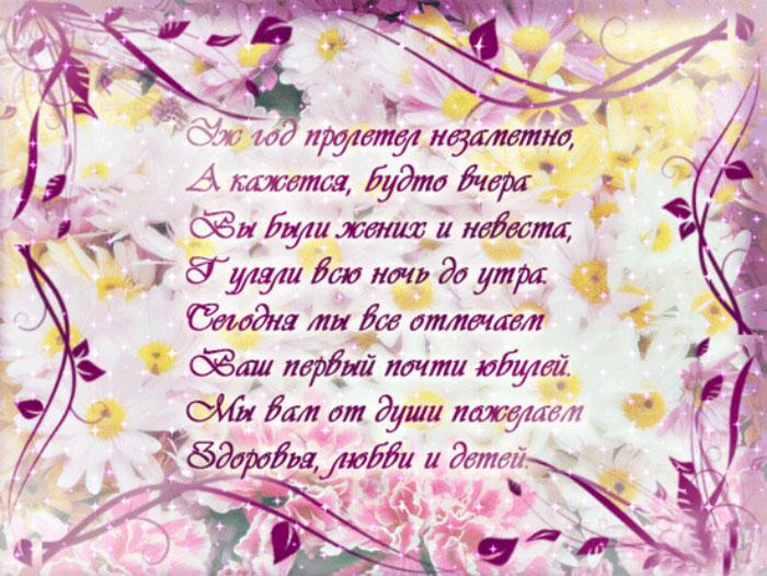 годовщину стихи знакомства девушке